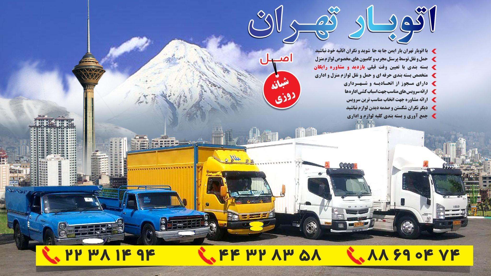 بهترین وانت بار تهران